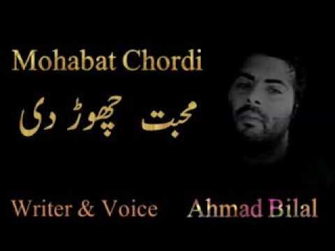 Mohabat Chordi urdu poetry sad love