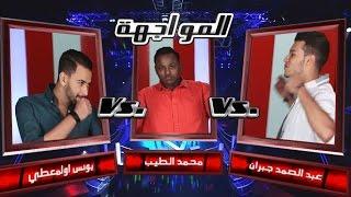 #MBCTheVoice - يونس اولمعطي، عبد الصمد جبران، و محمد الطيب - انت باغية واحد - مرحلة المواجهة