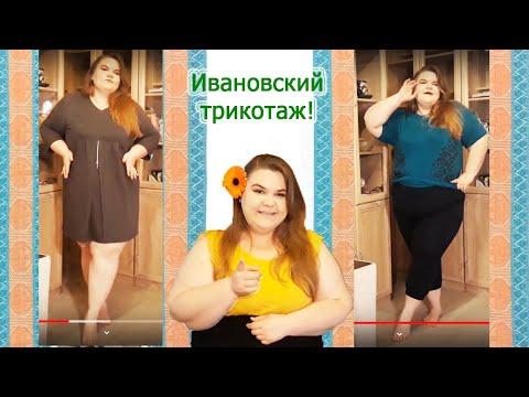ИВАНОВСКИЙ ТРИКОТАЖ!/ PLUS SIZE CHEAP CLOTHES/ ОДЕЖДА БОЛЬШОГО РАЗМЕРА