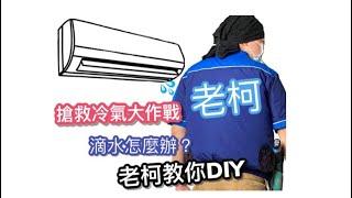日立冷氣保溫滴水DIY教學!!遇到超蝦廠商包保溫竟然只用冷氣膠帶!!銅管不夠長還做焊接!消費者真可悲)