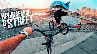 Первый стрит на BMX в Москве | Всё оказалось гораздо опаснее