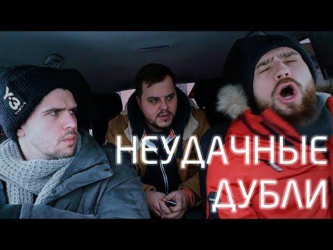 НЕУДАЧНЫЕ ДУБЛИ: Пора Валить в Нижний Новгород