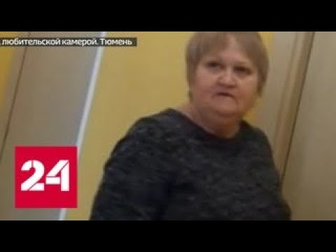 видео: Тюменский нотариус заставляет клиентов мыть туалет в ее конторе - Россия 24