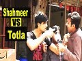 Shahmeer VS Totla | Who Is Better In Pranks | Lahore TV |Prank| Best Prank