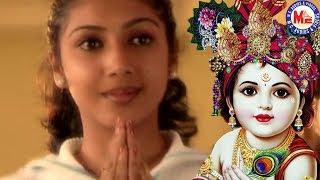 ಸೂಪರ್ಹಿತ್ ಕೃಷ್ಣ ಭಕ್ತಿಗೀತೆ ಹಾಡು | Hindu Devotional Song Kannada | Sree Krishna Video Song Kannada