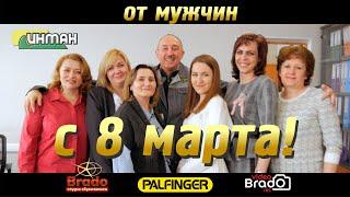 Праздник весны - Поздравление с 8 марта АО\