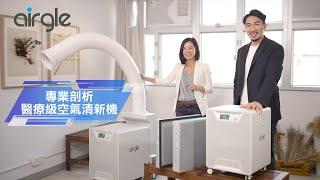 空氣質素顧問為你剖析 醫院選用的Airgle空氣清新機