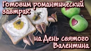 Видеоурок: готовим романтический завтрак на День святого Валентина