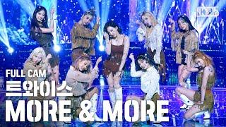[안방1열 직캠4K] 트와이스 'MORE u0026 MORE' 풀캠 (TWICE Full Cam)│@SBS Inkigayo_2020.6.14