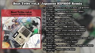 『Beat Tribe vol.2 -Japanese HIPHOP REMIX-』(FULL)