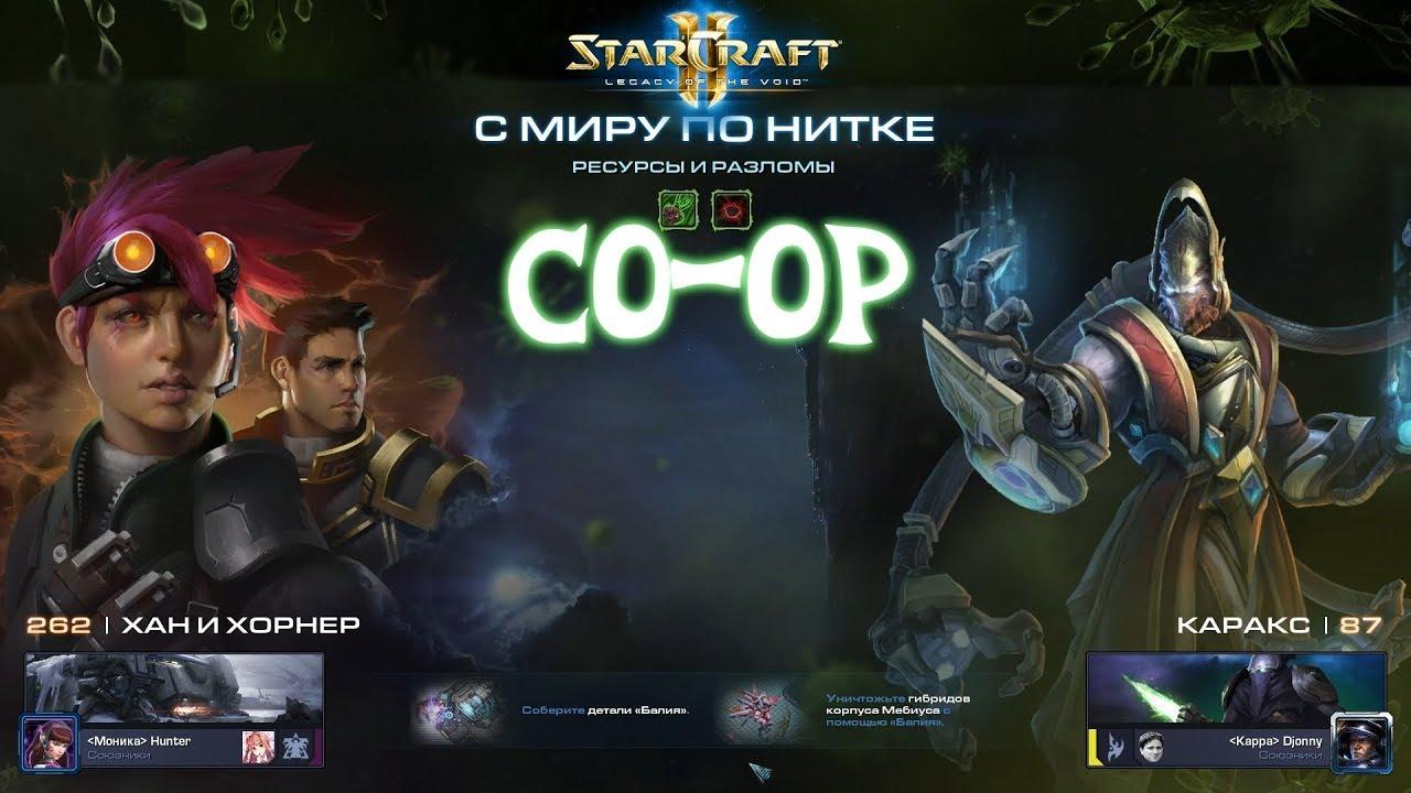 [Ч.201]StarCraft 2 LotV - Ресурсы и разломы (Эксперт) - Мутация недели