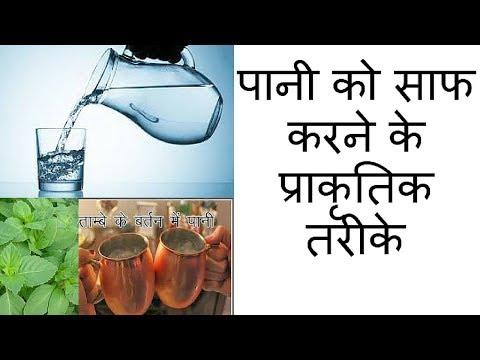 पानी को साफ करने के प्राकृतिक तरीके   |  Natural Water Purifier
