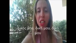 Уроки греческого языка и культуры - Δικός μου