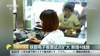[中国财经报道]铁路电子客票试点扩大 新增4线路  CCTV财经