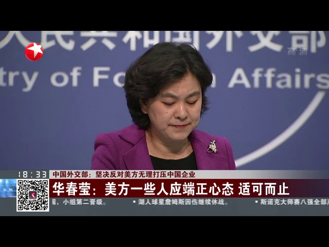 中国外交部:坚决反对美方无理打压中国企业