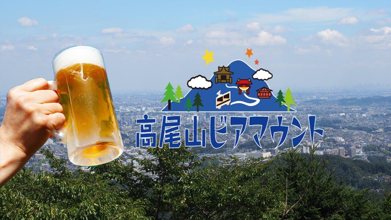 ミシュラン三ツ星高尾山、飲み放題・食べ放題ビアガーデンバイキング「高尾山ビアマウント」