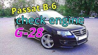Passat B6. check engine. G-28. Датчик коленвала.