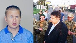 Саакашвили не пустили на инаугурацию Зеленского
