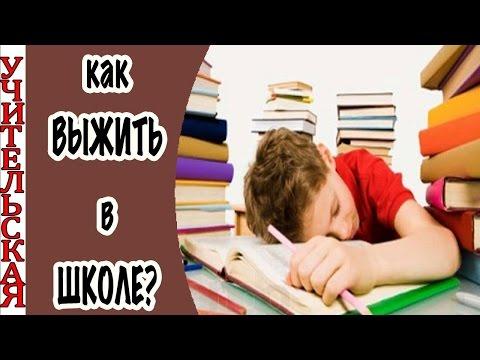 7 главных СТРЕССОВ школьника / актуальные психологические проблемы школьников
