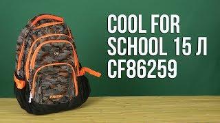 Розпакування Cool For School 46х30х18 см 15 л CF86259