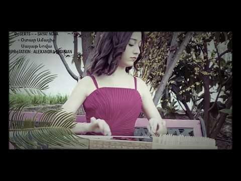 «Otar Amayi» - Sayat Nova  «Օտար Ամայի» - Սայաթ Նովա ~ Armenian Kanon ~ Alexandra Ohanian