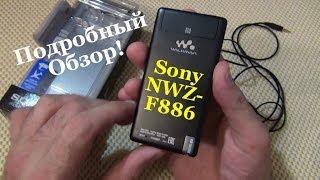 MP3 Плеер Sony NWZ-F886 32 ГБ. Hi-RES Аудио Высокой Чёткости/Арстайл