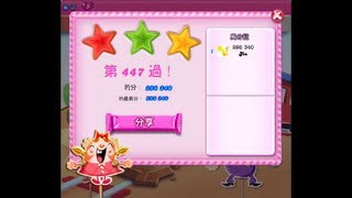 Candy Crush Saga Level 447 ★★★ NO BOOSTER