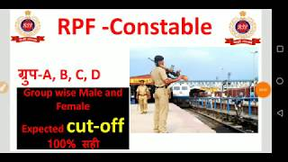 RPF CONSTABLE CUT-OFF After Answer key | rpf constable safe score | rpf expected cut off - md classe