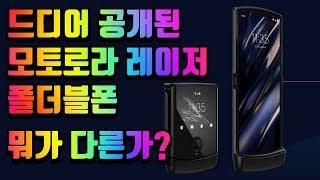 드디어 공개된 모토로라 레이저 폴더블폰 가격, 디자인, 스펙 파헤치기