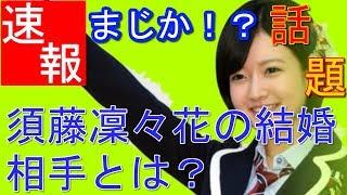 須藤凜々花が総選挙で結婚を発表w「私はアイドルと思ったことなく人としてみんな大好きです。20位ありがとう」 その相手とは?