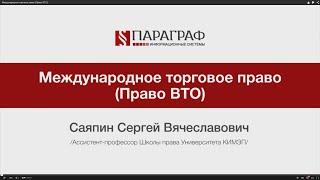 видео ВСЕМИРНАЯ ТОРГОВАЯ ОРГАНИЗАЦИЯ (ВТО)