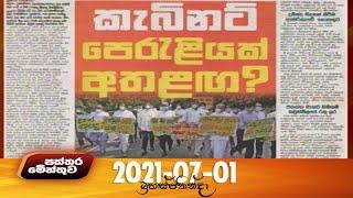 Paththaramenthuwa - (2021-07-01) | ITN Thumbnail