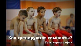 Как тренируются гимнасты? Урок хореографии.