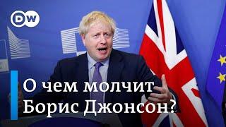 О чем молчит Борис Джонсон, или Поиск русских денег в британской политике. DW Новости (22.11.2019)
