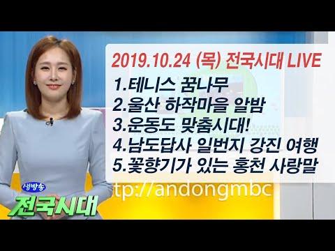 [LIVE} 2019.10.24(목) 생방송 전국시대 / 안동MBC