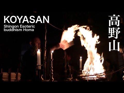 【高野山】真言密教護摩供養 Shingon Esoteric buddhism Homa in Koyasan【FHD】