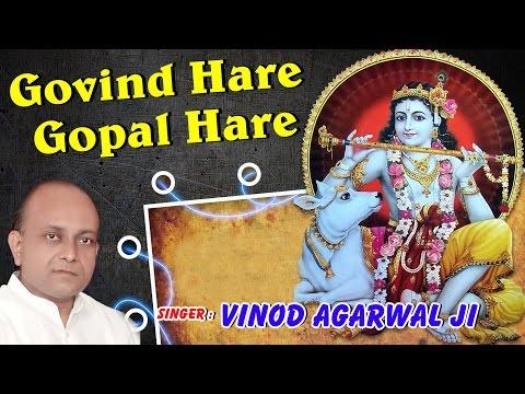 Govind Hare Gopal Hare - गोविन्द हरे गोपाल हरे - Best Krishna Song - Vinod Agarwal