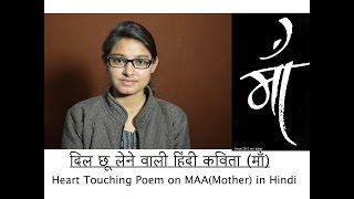 Mother's Day Poem-Heart Touching Hindi Poem on Mother(maa) by Vagmi Singh