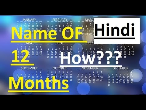 How the names of months came   Hindi   Gregorian Calender