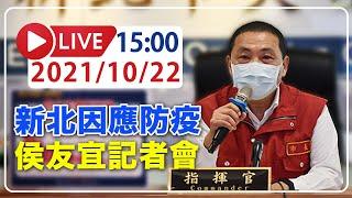 【LIVE】10/22 新北市因應本土疫情 侯友宜記者會說明   #新冠病毒 #新北記者會