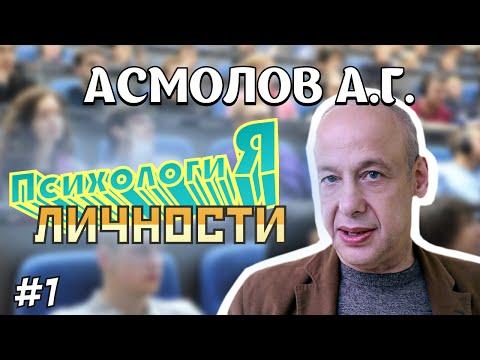 . Асмолов