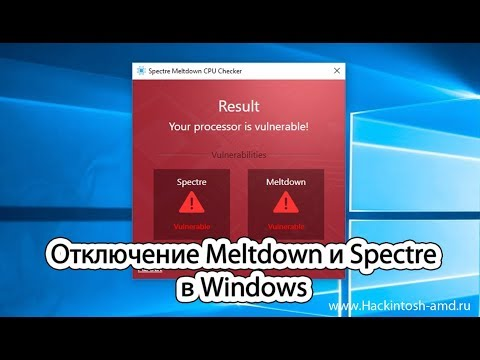 Отключение Meltdown и Spectre в Windows - Spectre Meltdown CPU Checker
