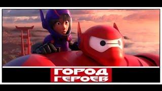 Смотреть «Город героев» 2014 / Новый трейлер мультика / На русском