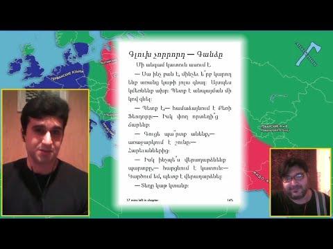 Армянский и санскрит Тиграна Петросова