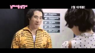 NYAFF: HOW TO USE GUYS WITH SECRET TIPS 남자사용설명서 Trailer