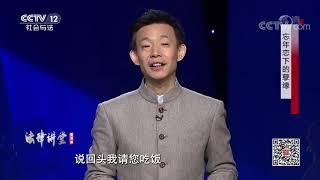《法律讲堂(生活版)》 20200204 忘年恋下的孽缘| CCTV社会与法