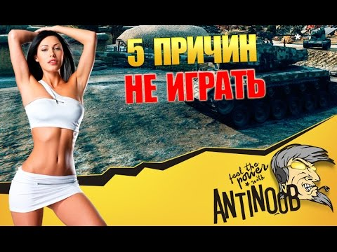 5 ПРИЧИН НЕ ИГРАТЬ В ТАНКИ World of Tanks (wot)