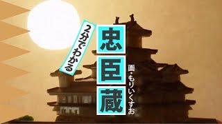 12月14日は、大石内蔵助率いる赤穂浪士が吉良上野介を討ち取った日...