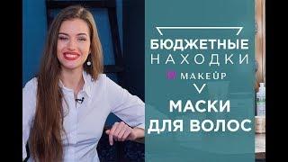видео Маски Kaaral (Каарал)