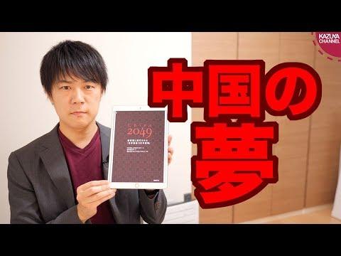 2019/05/23 中国の夢